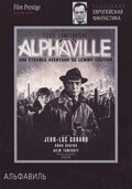 Альфавиль (Alphaville, une trange aventure de Lemmy Caution)
