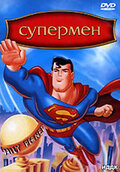 Супермен (3 сезон)