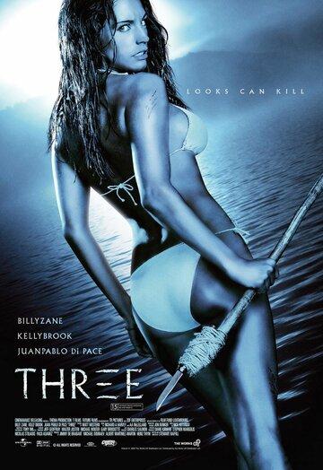 ���� ���� ��������� (Three)