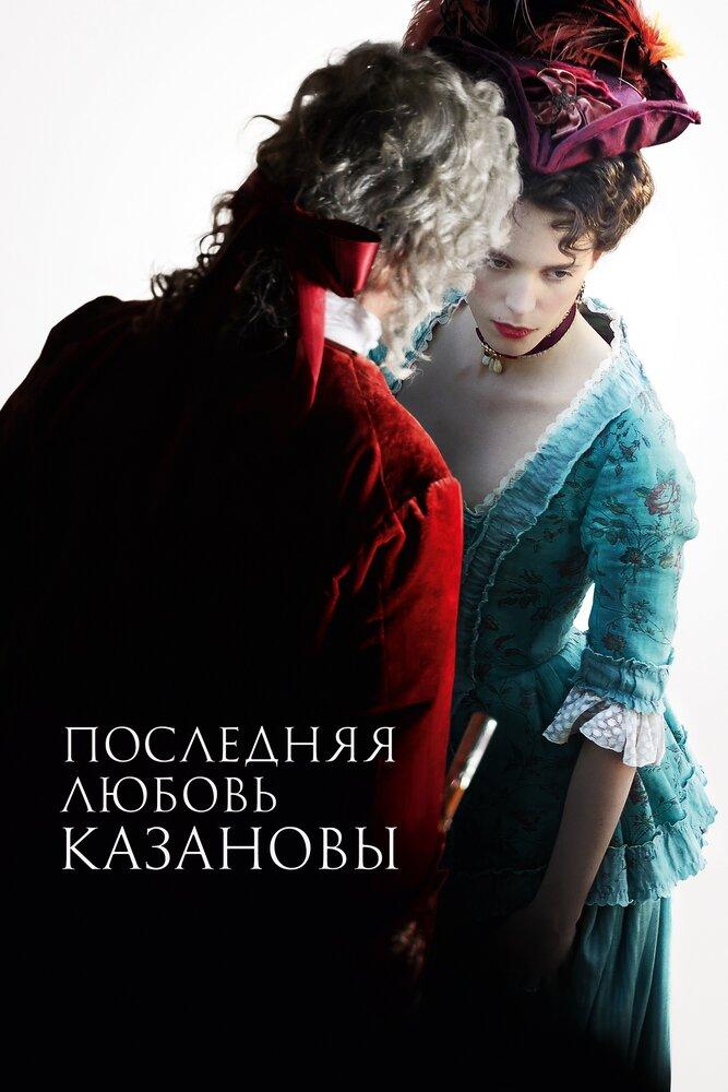 Последняя любовь Казановы 2019