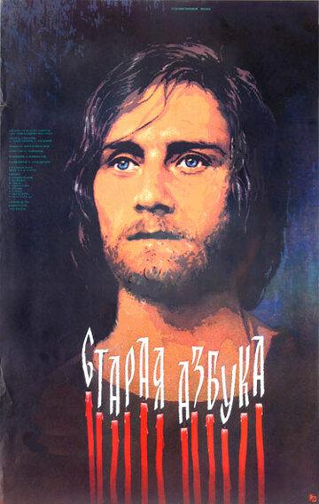 Старая азбука (1987)