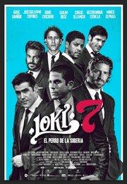 Loki 7 (2016)