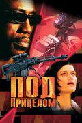 Под прицелом (2002)