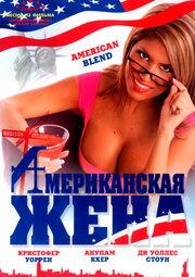 Американская жена