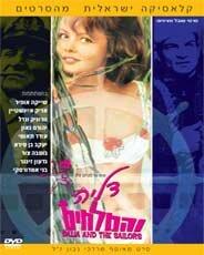 Далия и моряки (1964)