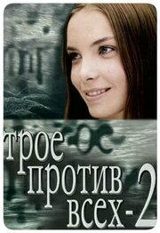 Трое против всех 2 (2003)