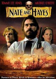 Смотреть онлайн Нэйт и Хейс