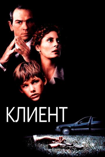 Фильм Клиент
