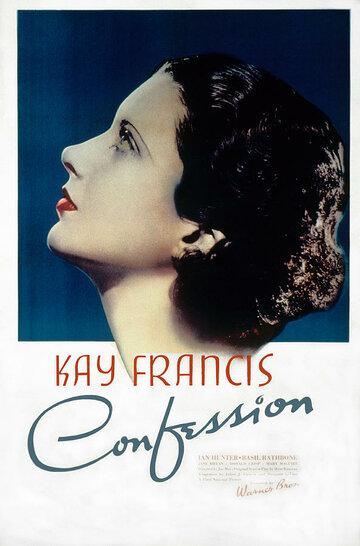 Признание (1937)