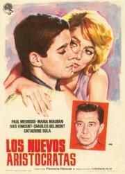 Новые аристократы (1961)