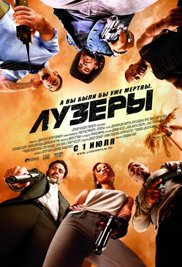 Лузеры (The Losers)