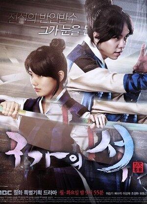 300x450 - Дорама: Книга семьи Гу / 2013 / Корея Южная
