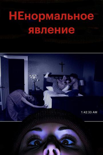 Фильм НЕнормальное явление