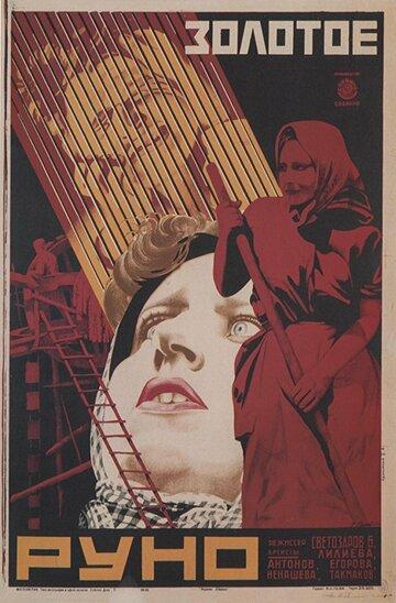 Золотое руно (1927)