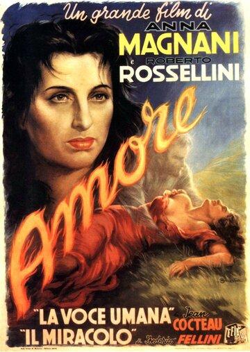 Любовь (1948)