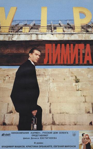 Лимита (1995)