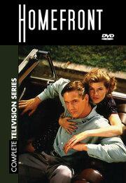 В тылу (1991)