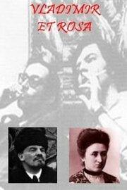 Владимир и Роза (1971)