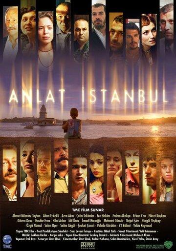 Расскажи, Стамбул! (2005)