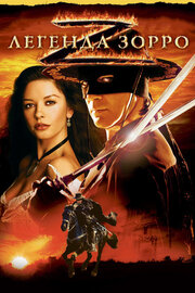 Легенда Зорро (2005)