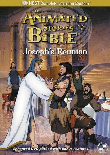 Возвращение Иосифа (Joseph's Reunion)