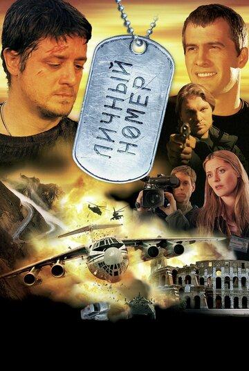 Личный номер (2004)