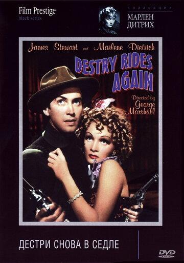 Дестри снова в седле (1939) полный фильм онлайн