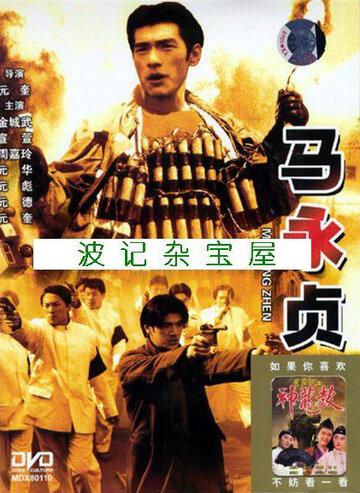 Герой (Ma Yong Zhen)