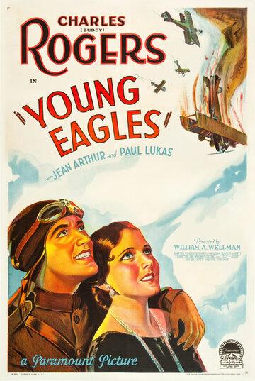 Молодые Орлы (1930)