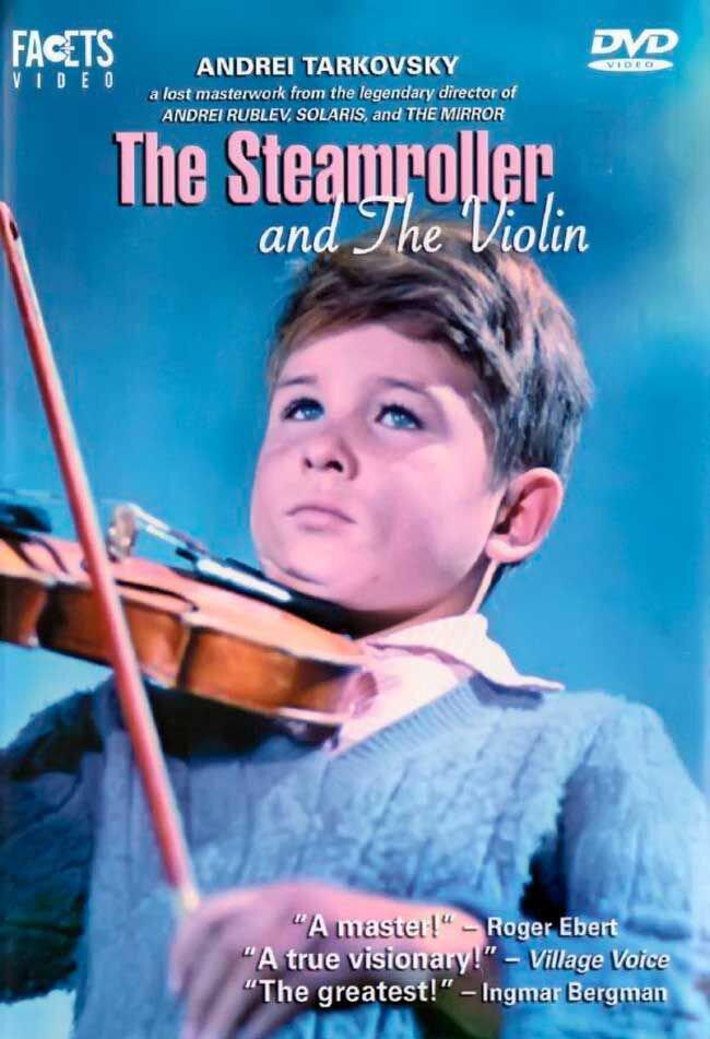 Посте Каток и скрипка