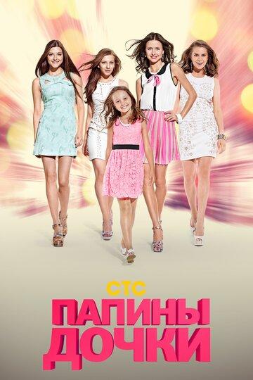 Tėvelio dukrytės 1 sezonas / Папины дочки (2007)