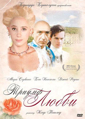 Триумф любви (2001)