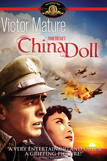 Постер к фильму Китайская кукла (1958)