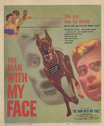 Человек с моим лицом (1951)