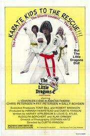 Маленькие драконы (1979)