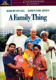 Семейное дело (1996)