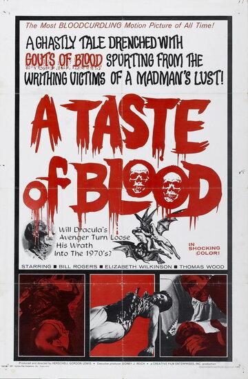 Вкус крови (1967)