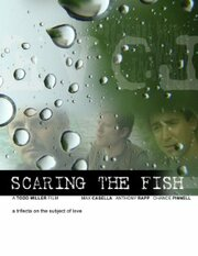 Scaring the Fish (2008)