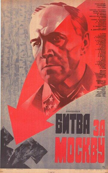 ����� �� ������ (Bitva za Moskvu)