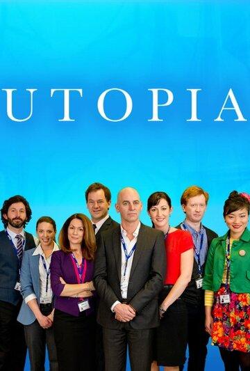 Утопия (2014)