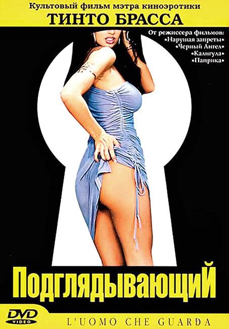 Смотреть порно фильмы подглядывающий