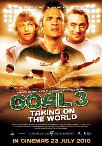 ��� 3 (Goal! III)