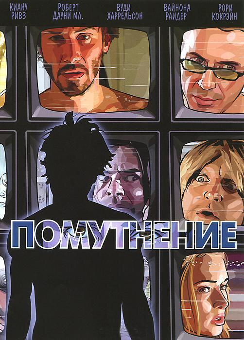 помутнение фильм скачать торрент img-1