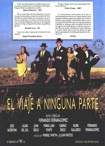 Путешествие в никуда (1986)
