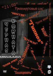 Черная комната (2000)