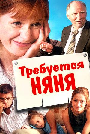 Требуется няня (2005)
