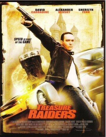 Охотники за сокровищами (2007)