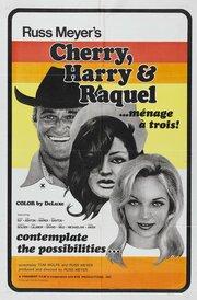 Черри, Гарри и Ракель! (1970)
