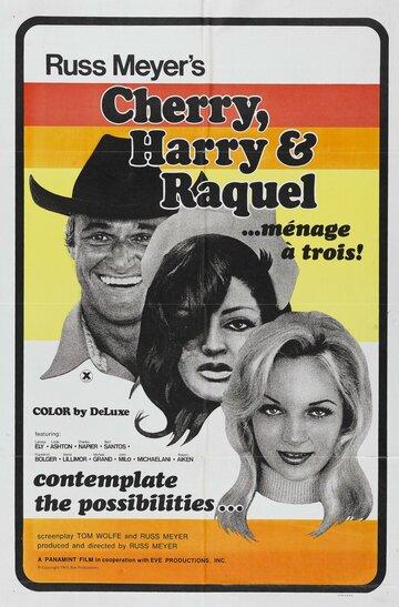 Черри, Гарри и Ракель! (1969)