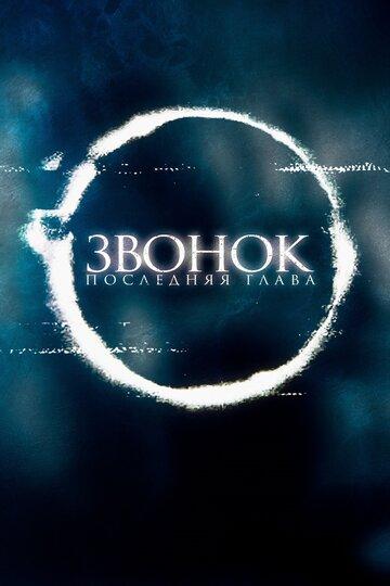 Постер к фильму Садако (2019)